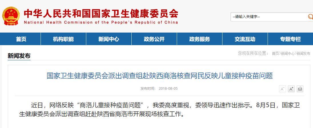 3f9e919fb0b3 中国卫健委派调查组赴陕西商洛核查儿童接种过期疫苗问题